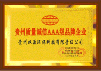 AAA認證